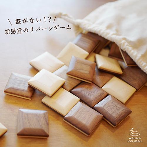 飛鳥工房 チョコレートリバーシ