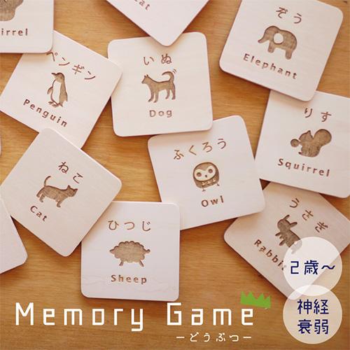 飛鳥工房 メモリーゲーム 絵合わせ
