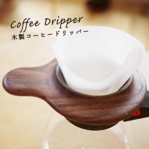 飛鳥工房 木製 コーヒードリッパー おしゃれ 一人用