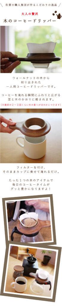 コーヒードリッパー 木製 おしゃれ 飛鳥工房