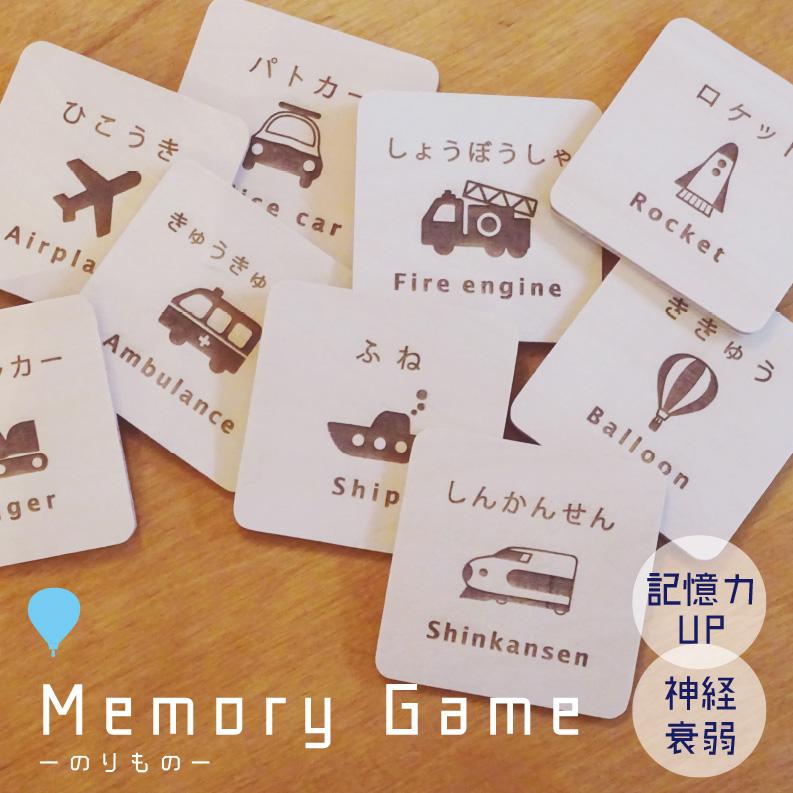 飛鳥工房 メモリーゲーム のりもの