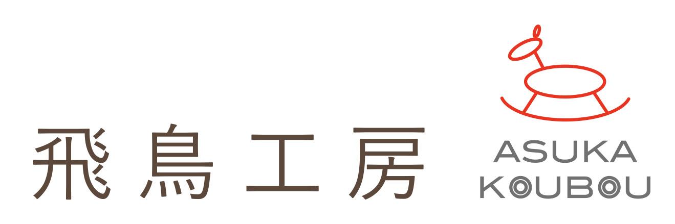 佐賀市諸富町で木のおもちゃを製作・販売する会社です。