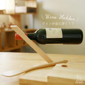 飛鳥工房 ワインホルダー 木製