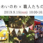 佐賀 イベント 2019/9/15