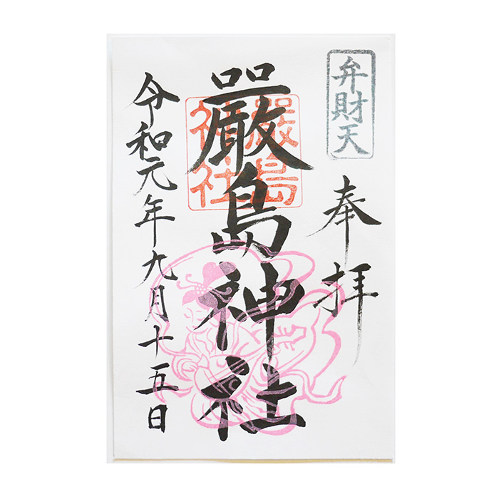 佐賀 限定御朱印 9/15 いわいのわ×職人たちの宝島