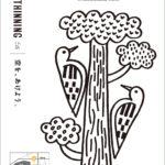 福岡 イベント 10/5 THINNING 飛鳥工房