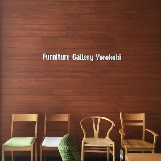 家具のよろこび福山商店 いわいのわ×職人たちの宝島