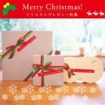 クリスマスプレゼント 木 名入れ ギフト 飛鳥工房