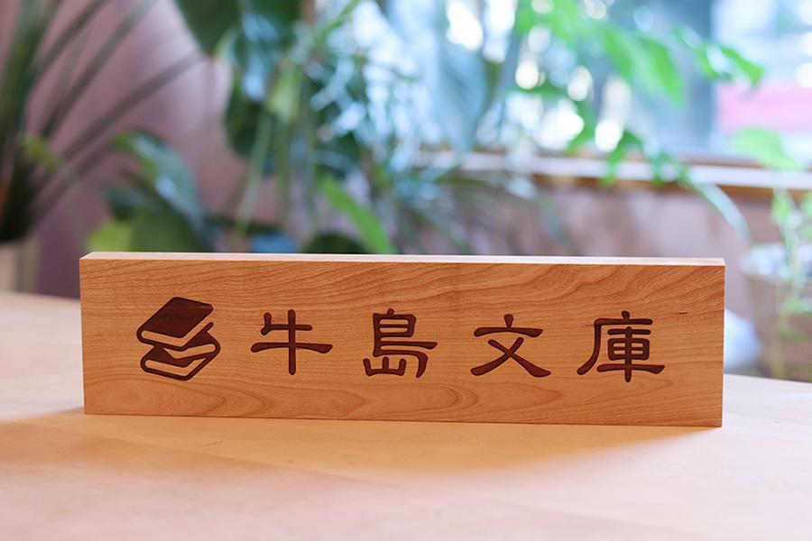 飛鳥工房 サイン 木製 木札